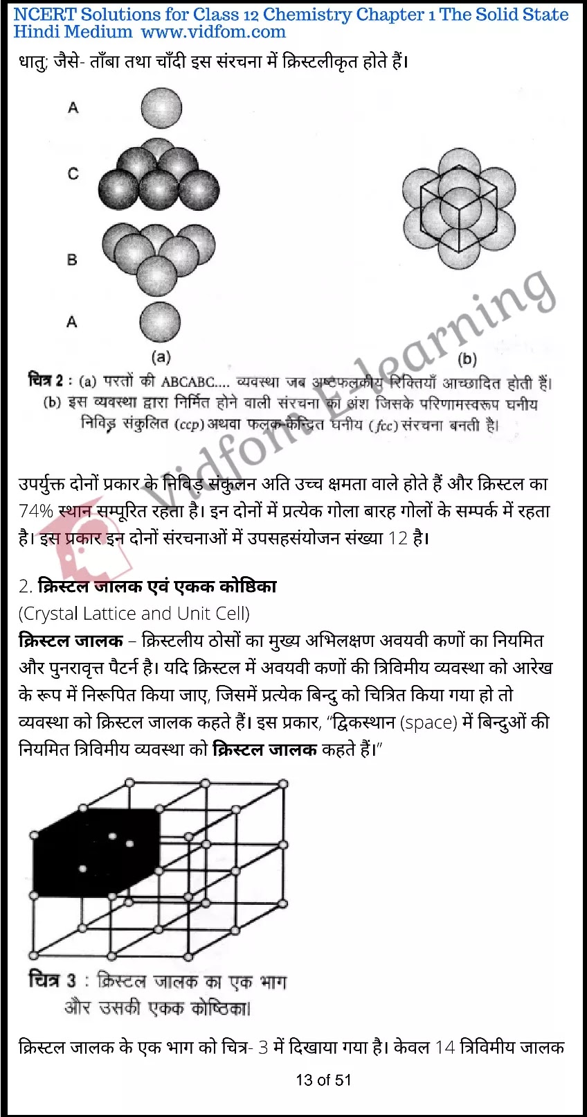 class 12 chemistry chapter 1 light hindi medium 13