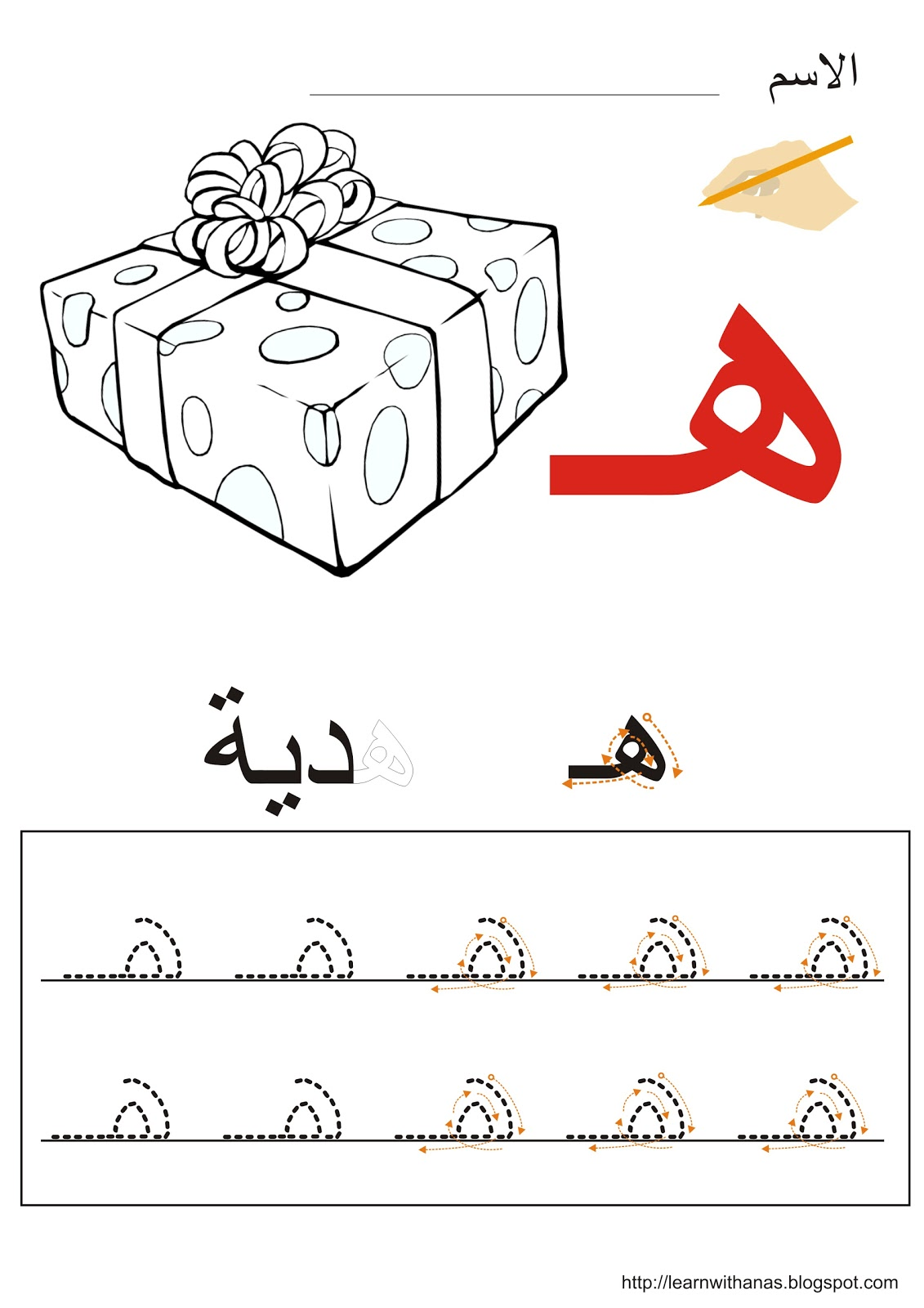 Arabic Handwriting Handwriting And Handwriting Worksheets
