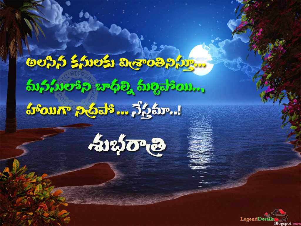 Gud Night Wallpapers With Quotes Good Night Quotes Wishes In Telugu Legendary Quotes