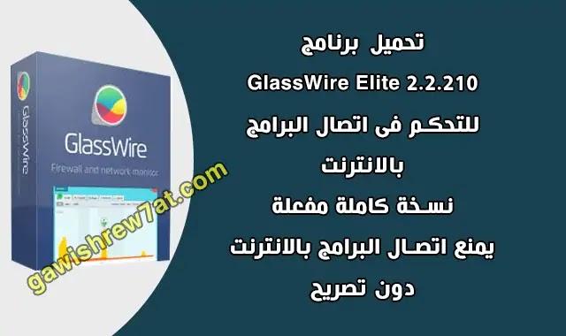 تحميل وتفعيل GlassWire Elite 2.2.210 لمنع اتصال البرامج التلقائى بالانترنت.