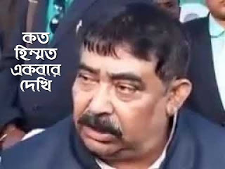 Koto Himmat Ekbar Dekhi Bangla Memes