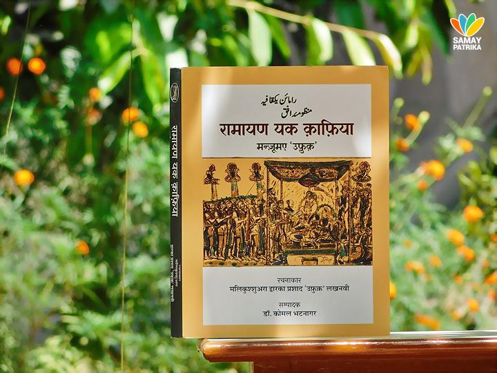 रामायण-यक-क़ाफिया : क्लासिकल उर्दू भाषा में रचित रामकथा