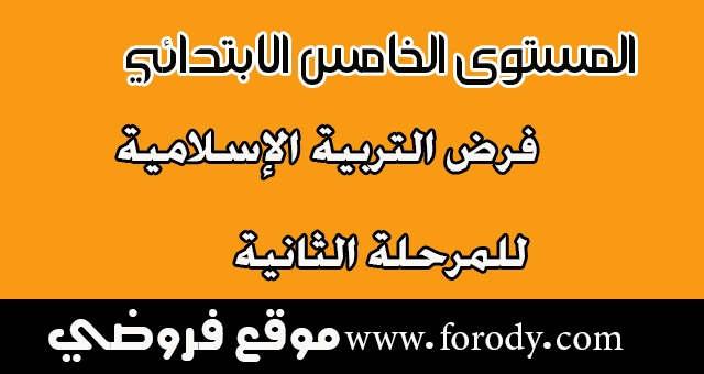 فرض التربية الإسلامية للمرحلة الثانية للمستوى الخامس ابتدائي