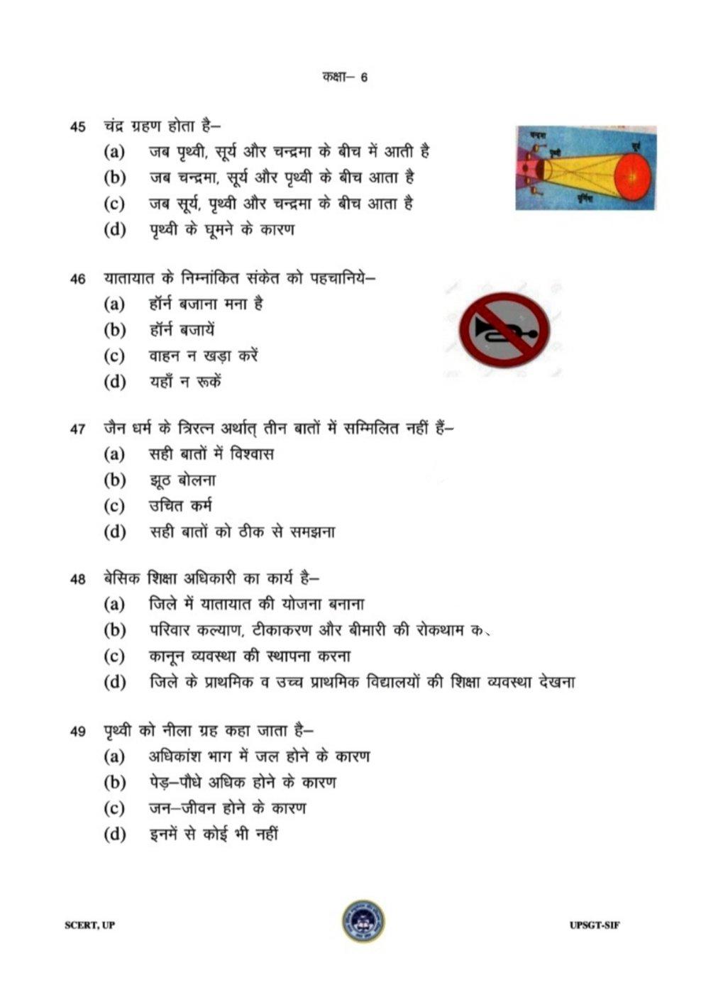 कक्षा 6 के प्रश्न पत्र का प्रारूप यहां से करें डाउनलोड -2