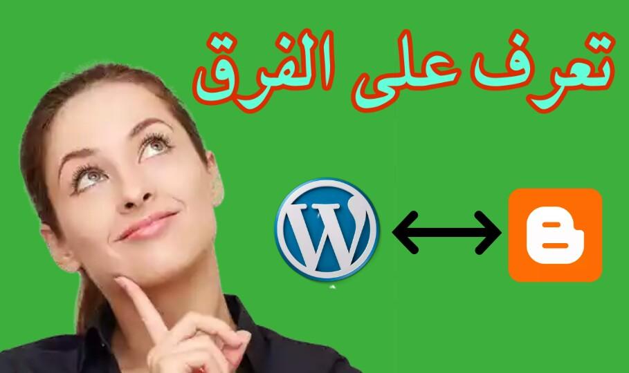 أيهما أفضل؟ WordPress او Blogger (إيجابيات وسلبيات)