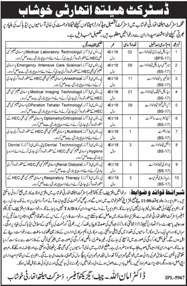 43 Jobs in District Health Authority Khushab July 2019