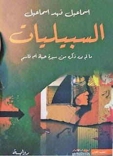 تحميل رواية السبيليات / إسماعيل فهد إسماعيل كتب pdf