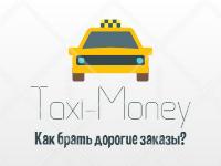 Как брать дорогие заказы в Taxi-Money для новых авто?