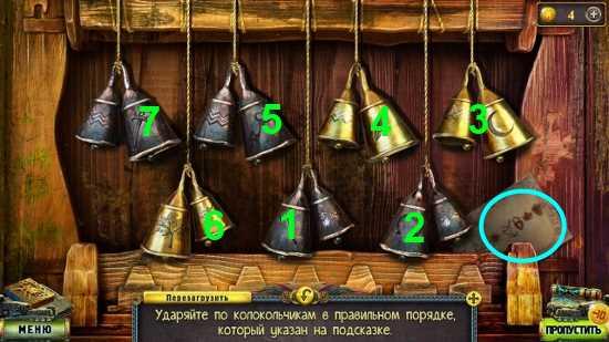 молоточком по колокольчикам как на подсказке в игре наследие 2 пленник