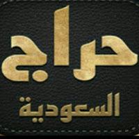 قناة الوظائف - السعودية
