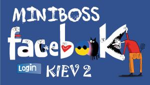 https://www.facebook.com/MINIBOSS.Kyiv2/