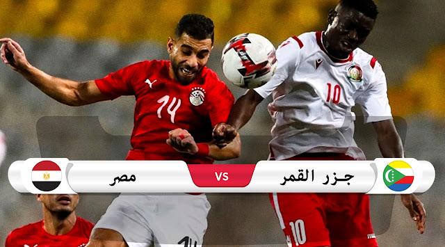 تقديم مباراة جزر القمر و مصر تصفيات أمم افريقيا