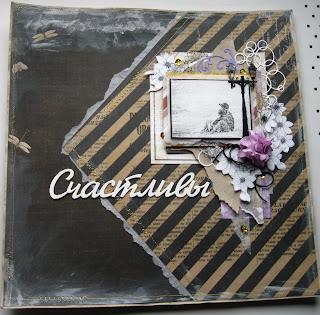 скрап,страничка,фото,любовь,подарок,чипборд,вырубка,фоамиан,цветок