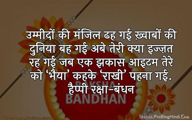 funny raksha bandhan status