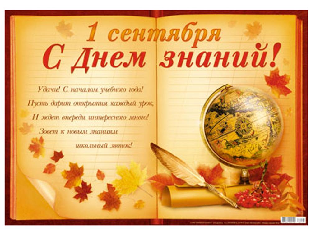 открытка с первым сентября в прозе правило, вдоль