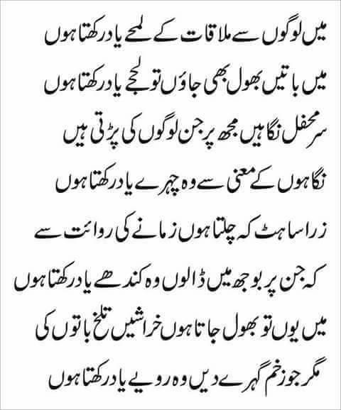Best Quotes In Urdu Urdu Sad Quotes Urdu Poetry