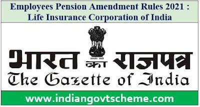Employees Pension Amendment Rules