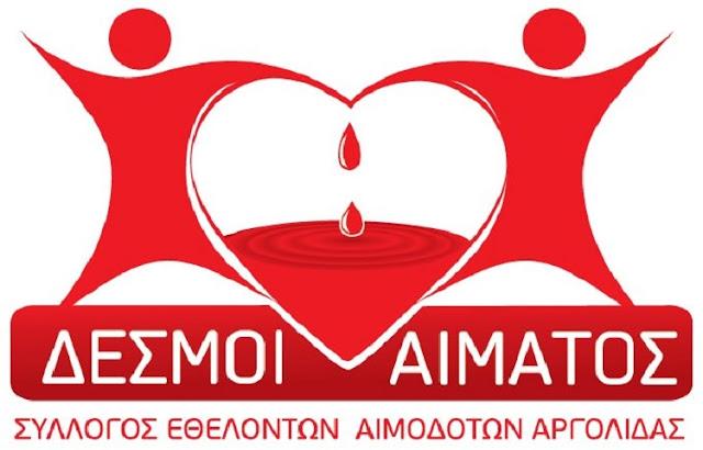 Ευχαριστίες του Συλλόγου Εθελοντών Αιμοδοτών «Δεσμοί Αίματος» για την 109η αιμοδοσία στο Άργος