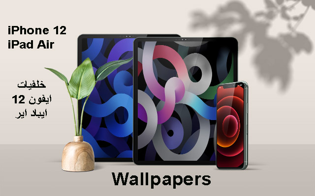 حمل خلفيات ايفون 12 الجديد وخلفيات ايباد اير | iPhone 12 iPad Air Wallpapers,خلفيات ايفون 12,خلفيات ايباد اير,خلفيات iPhone 12,خلفيات iPad Air,iPhone 12 iPad Air Wallpapers,