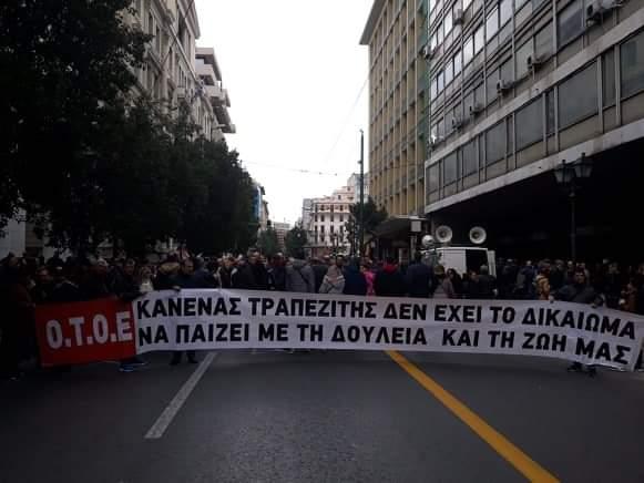 Η ΟΤΟΕ για την παντραπεζική απεργία και για τις απολύσεις από την τράπεζα Πειραιώς