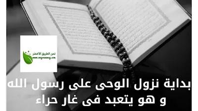 بدء نزول الوحى على رسول الله محمد صلى الله عليه و سلم