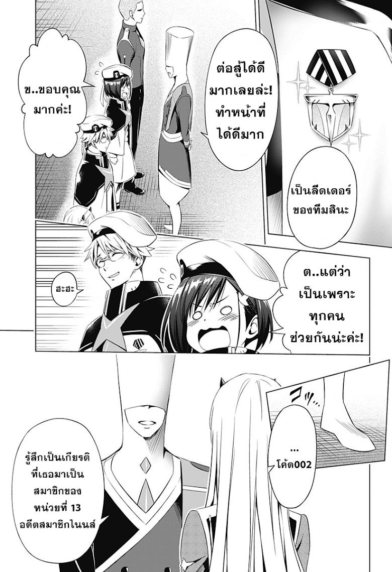 DARLING in the FRANXX - หน้า 11