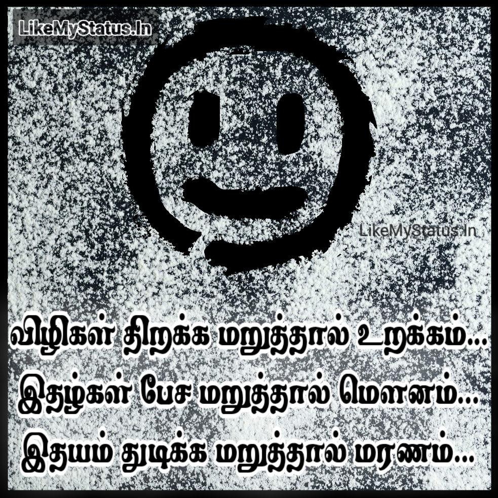 À®®à®°à®£à®® À®¸ À®Ÿ À®Ÿ À®Ÿà®¸ À®‡à®® À®œ Death Tamil Quote Image See more of kavithai thesam on facebook. death tamil quote image