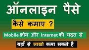online paise kaise kamaye? 10 हजार गूगल से पैसे कैसे कमाए?-hindimepro