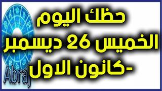 حظك اليوم الخميس 26 ديسمبر-كانون الاول 2019