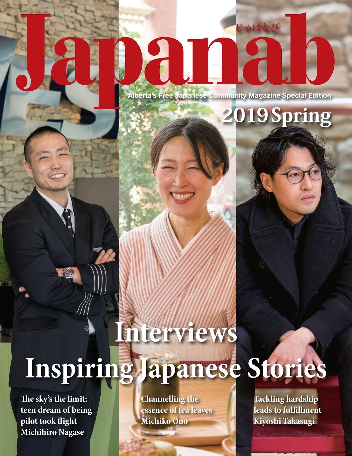 Japanab Special Edition - 2019 Spring