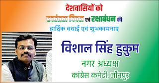 *जौनपुर कांग्रेस कमेटी के शहर अध्यक्ष विशाल सिंह हुकुम की तरफ से स्वतंत्रता दिवस एवं रक्षाबंधन की हार्दिक शुभकामनाएं*