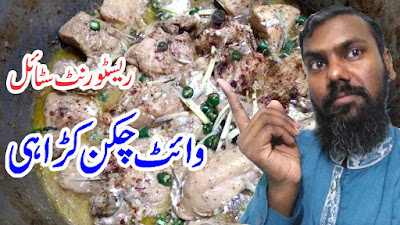 White Chicken Karahi Urdu Hindi Recipe