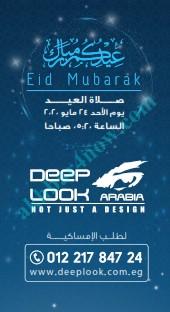موعد صلاة عيد الفطر في #مصر وتاريخ يوم العيد 2020 - 1441 هـ