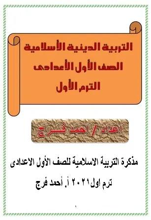 مذكرة دين اسلامى اولى اعدادى ترم اول 2021