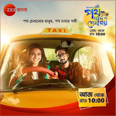 Ei Poth Jodi Na Sesh Hoy Serial Cast,Story, Wiki, Poster, Trailer, Video, All Episodes And Review