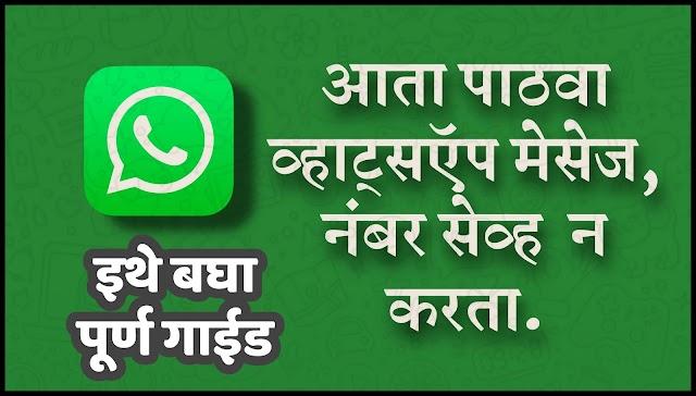 नंबर सेव्ह न करता पाठवा व्हाट्स ऍप मेसेज   how to send whatsapp message without save number