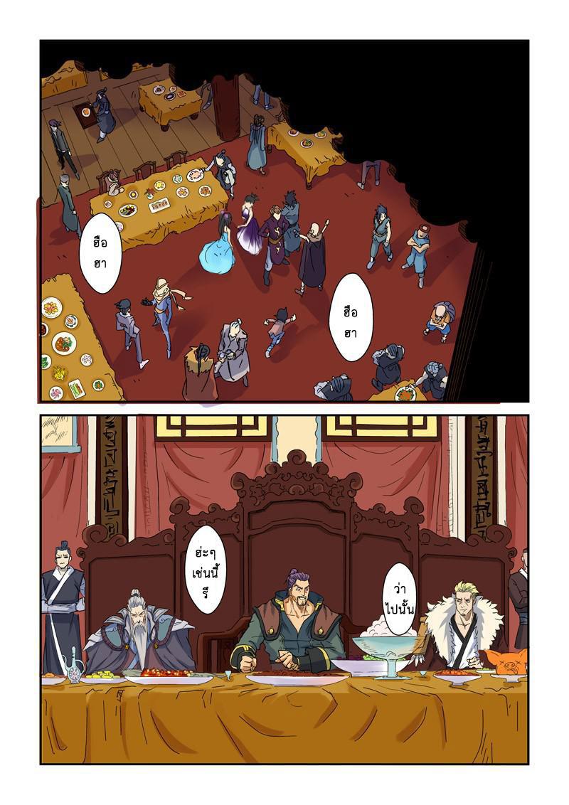 อ่านการ์ตูน Tales of Demons and Gods 137 Part 2 ภาพที่ 7