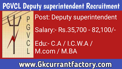 PGVCL Deputy superintendent Recruitment, PGVCL Recruitment
