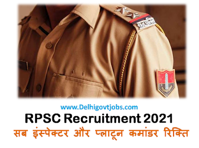 राजस्थान PSC SI भर्ती 2021 OUT - 850+ सब इंस्पेक्टर और प्लाटून कमांडर रिक्ति
