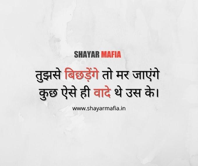 Top Best [100+] Two line Shayari | Short Hindi Shayari | 2 Line Shayari English Scriped font