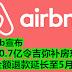 Airbnb宣布拨款10.7亿令吉弥补房东,而房客全额退款规定延长至5月31日。
