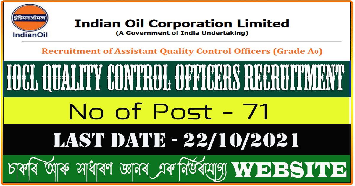IOCL Recruitment 2021 - Quality Control Officers Vacancy