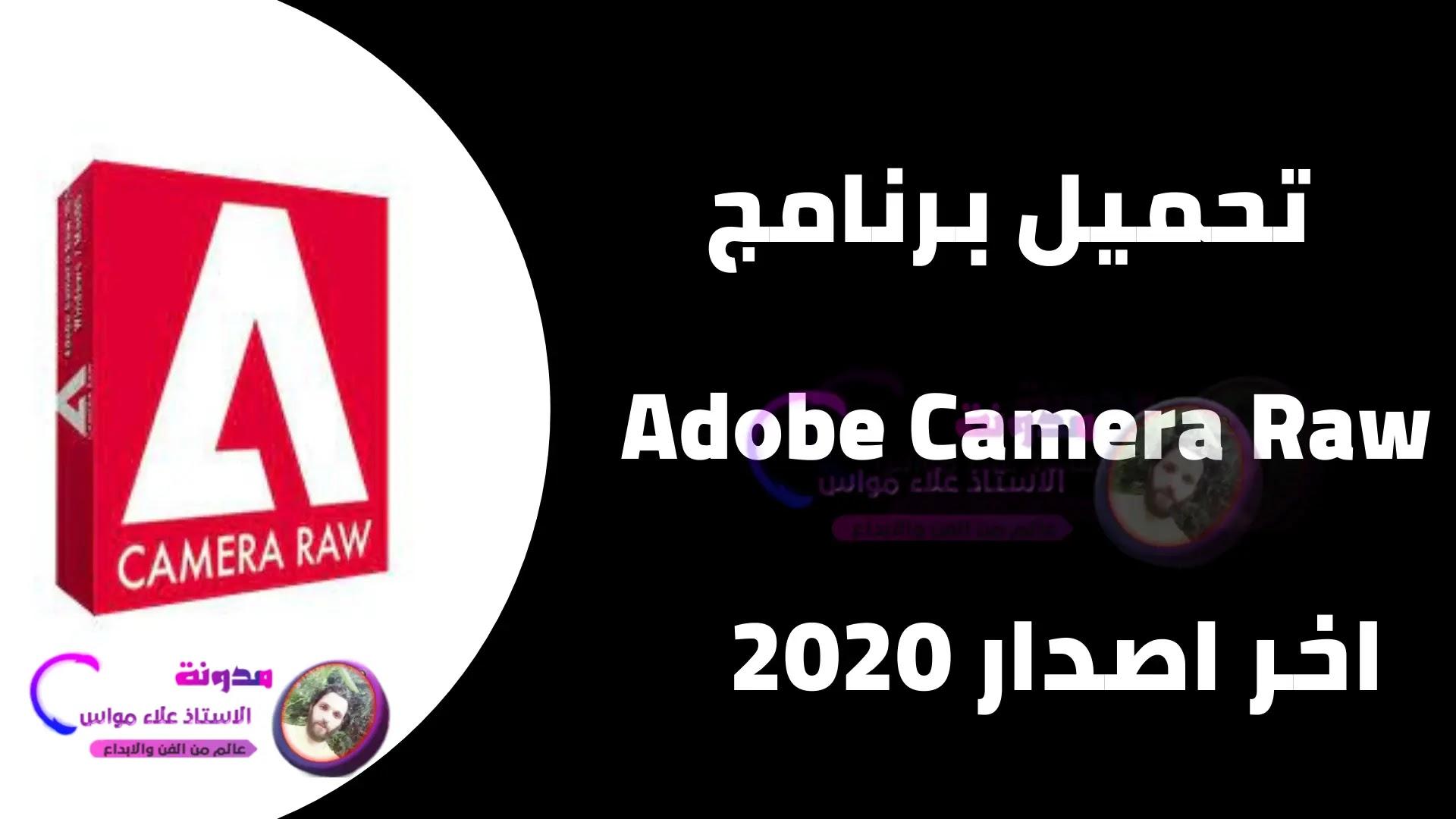 تحميل  Adobe Camera Raw 2020 لتحرير الصور للمصورين | ملحقات لبرنامج Adobe Photoshop