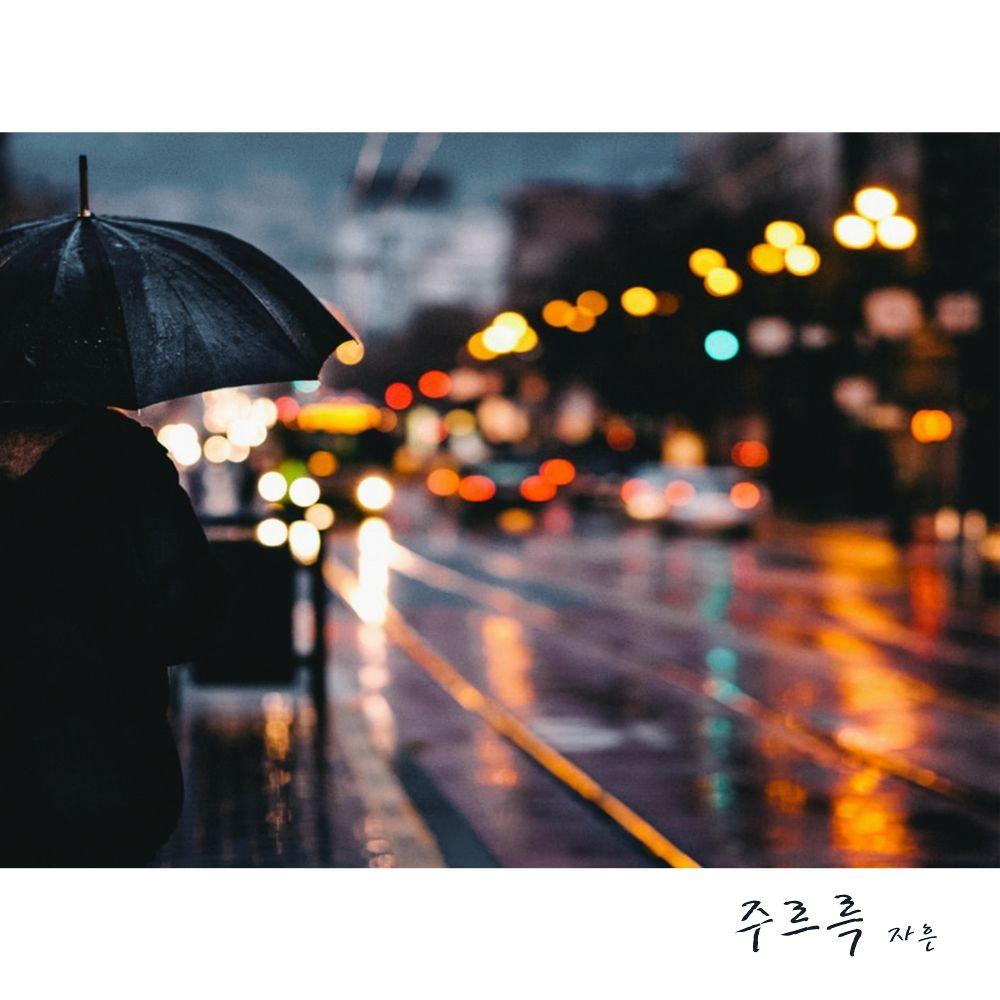 Ja Heun – Flow – Single