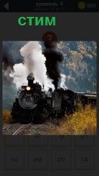 по рельсам бежит старинный паровоз у которого из трубы идет дым и пар