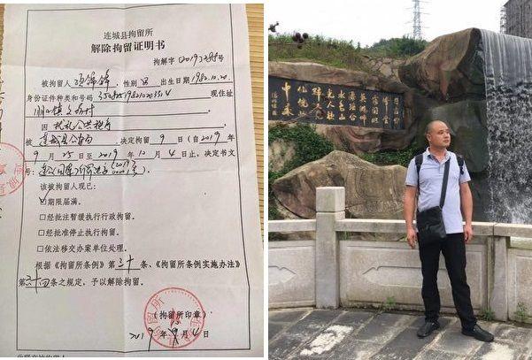 福建公民项锦峰因访问海外网站被控扰乱公共秩序 竟遭拘留9天