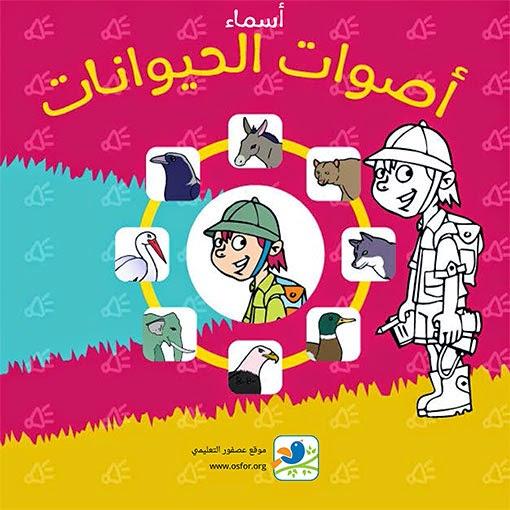 أسماء أصوات الحيوانات في اللغة العربية www.osfor.org