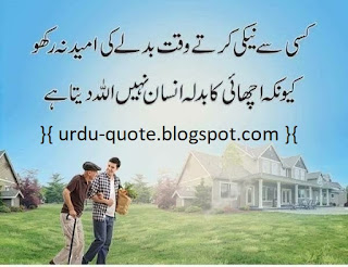 Urdu Lovely Quotes 60