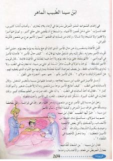 تحضير نص ابن سينا الطبيب الماهر للسنة 5 ابتدائي الجيل 2