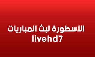 الاسطورة لبث المباريات  livehd7